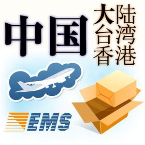 【国际郵便】 EMS 【往中国发送】1260円
