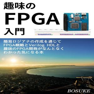趣味のFPGA入門(PDF版)