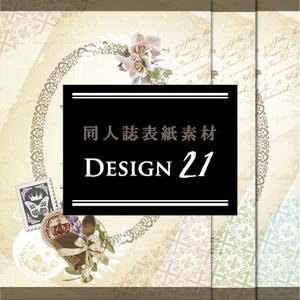 【印刷可能】同人誌表紙素材【Design:21】