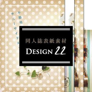 【印刷可能】同人誌表紙素材【Design:22】