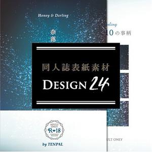 【印刷可能】同人誌表紙素材【Design:24】