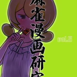 麻雀漫画研究Vol.6