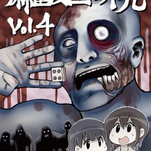 麻雀漫画研究Vol.4