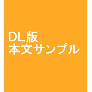 DL版無料サンプル【こちらでデータ確認してください】