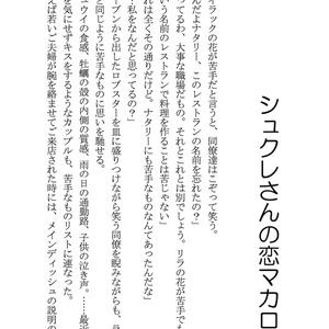 【DL版】屋根裏のシュクレさん