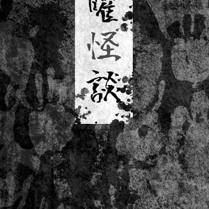 【DL版】六曜怪談