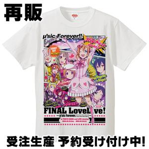 いまが最高!Tシャツ 再販・受注生産 5/9~5/16まで