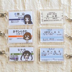 秋山駅 駅名標キーホルダー(夏服)