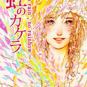 虹のカケラ-no rain, no rainbow-