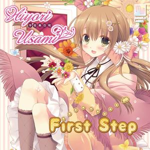 宇佐美日和 1stアルバム『First Step』