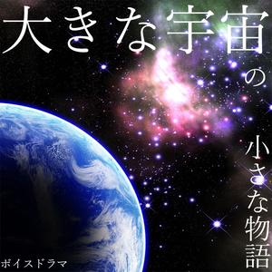 大きな宇宙の小さな物語