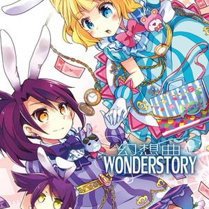 幻想曲WONDERSTORY