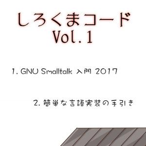 しろくまコード Vol.1