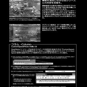 CyberiaStyle 7 -metal system- の魅力再発見!!