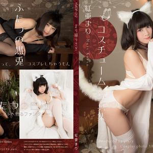 紅亜まり「まり猫うさぎ」デジタル写真集