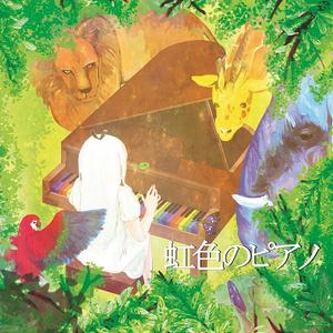 虹色のピアノ CD
