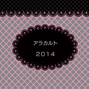 アラカルト2014全年齢版