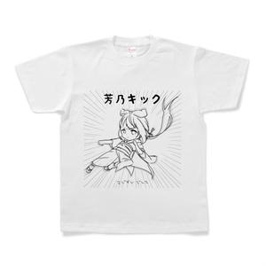 マジギレでしてTシャツ(芳乃キック)