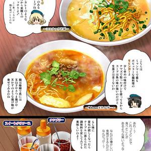 召しませ♪満艦全隻8世界の麺料理編