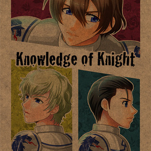 Knowledge of Knight