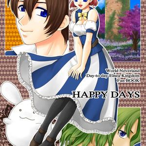 HAPPY DAYS【電子書籍版】