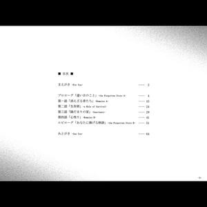 忘却と追想のソナタ -Fragments-