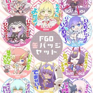 FGO缶バッジセット