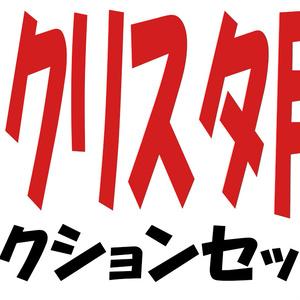 【クリップスタジオ】オートアクションセット
