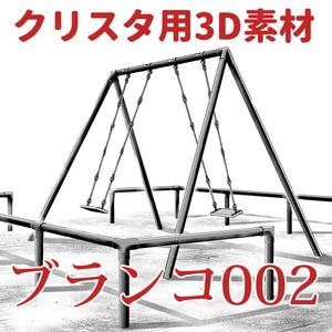 【クリップスタジオ】公園系3D素材セット