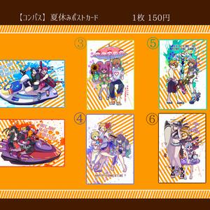 【コンパス】夏休みポストカード6種【ばら売り】