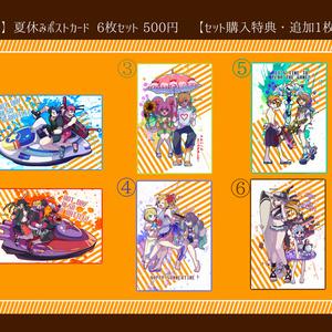 【コンパス】夏休みポストカード【6枚セット】