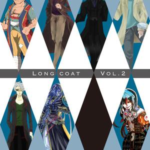 Long coat Vol.2 資料集+ファイルセット