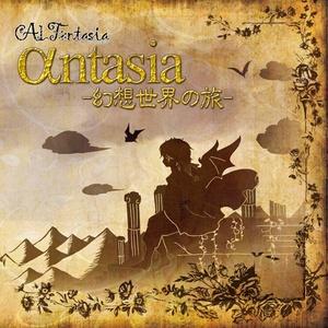 αntasia-幻想世界の旅-(インスト版/DL)