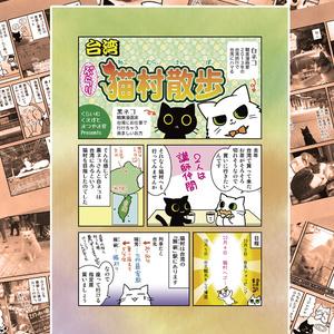 ぶらり台湾猫村散歩