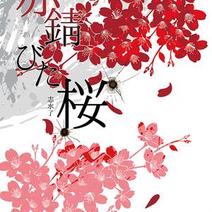 休日は秘密の宴でわらいましょう+赤錆びた桜おまとめ注文
