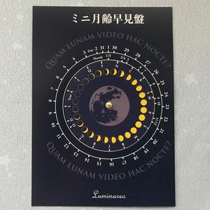 ミニ月齢早見盤カード【送料込】