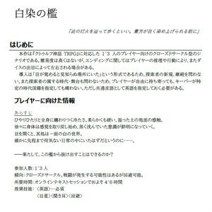 【CoCシナリオ】白染の檻