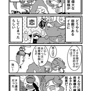 ススメ!オクタリアン〜ワサイカ+タコ〜