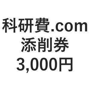 科研費.comの申請書添削券 3000円分