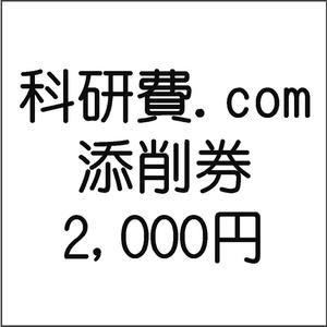 科研費.comの申請書添削券 2000円分