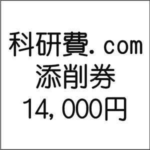 科研費.comの申請書添削券 14000円分
