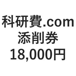科研費.comの申請書添削券 18,000円分