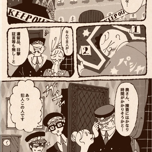 【漫画】ghost section