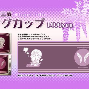 【送料込】石田三成マグカップ