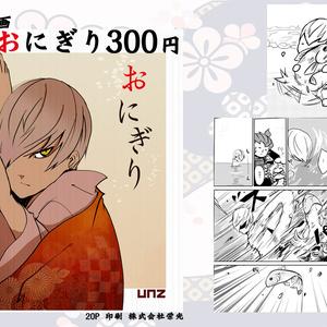 石田三成の漫画「おにぎり」