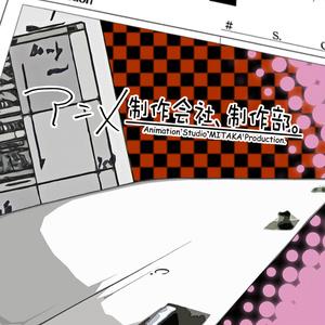 アニメ制作会社、制作部。第3巻