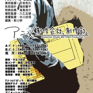 アニメ制作会社、制作部。第2巻