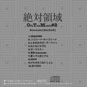 絶対領域 OfuTonMusic#2 ディスク版