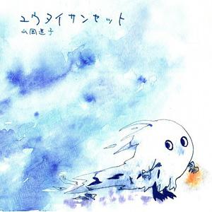 山岡迷子 『ユウタイサンセット』 (MYWR-167)