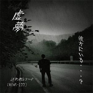 虚夢『 彼方にいる・・・?』(MYWR-177)